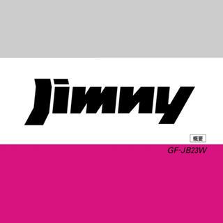 ジムニー サービスマニュアル JB23 整備マニュアル(カタログ/マニュアル)