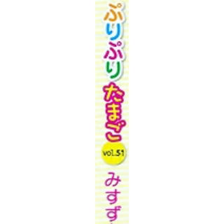ぷりぷりvol.51 中古希少DVD