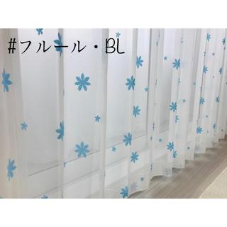 ★新品・オーダー★ミラーレースカーテン(フルール・BL)(レースカーテン)