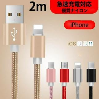 2m ios12 iPhone用 急速充電 データ転送 USB アルミニウム合金