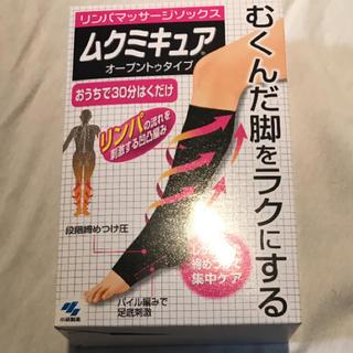 コバヤシセイヤク(小林製薬)の⭐️【新品・未使用】ムクミキュア MLサイズ1個⭐️(ソックス)