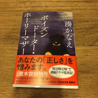 コウブンシャ(光文社)の湊かなえ ポイズンドーター・ホーリーマザー(文学/小説)
