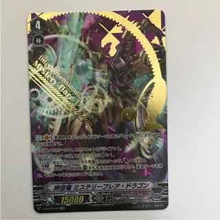 カードファイトヴァンガード(カードファイト!! ヴァンガード)の時空竜ミステリーフレアドラゴン、SVR(シングルカード)