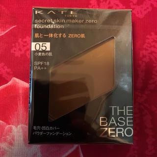 ケイト(KATE)の05(小麦色の肌) THE BASE ZERO シークレットスキンメイカー(ファンデーション)