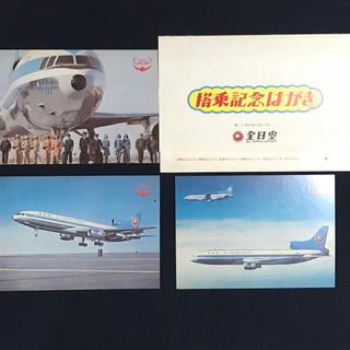 エーエヌエー(ゼンニッポンクウユ)(ANA(全日本空輸))の全日空 搭乗記念絵はがきセット 1970年代 アンティーク(写真)