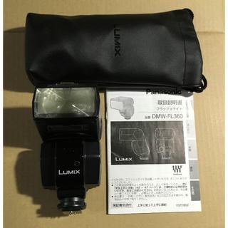 パナソニック(Panasonic)のPanasonic LUMIX DMW-FL360 フラッシュ 中古美品(ストロボ/照明)