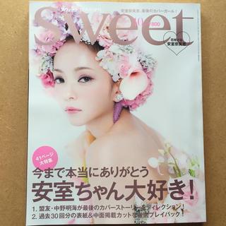 タカラジマシャ(宝島社)のsweetスウィート10月号増刊(ファッション)