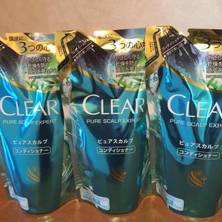 CLEAR コンディショナー3個‼︎‼︎(コンディショナー/リンス)