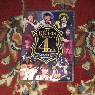 エイチケーティーフォーティーエイト(HKT48)のHKT48劇場4周年記念公演DVD(ミュージック)