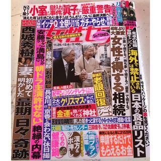 女性セブン(ニュース/総合)