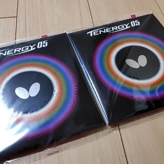 バタフライ(BUTTERFLY)の【TENERGY05/テナジー05×2枚セット】卓球ラバー トクアツ2.1mm(卓球)