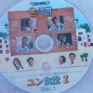 ユン食堂2(お笑い/バラエティ)