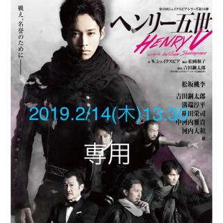 彩の国シェイクスピア・シリーズ第34弾♡ヘンリー五世♡(演劇)