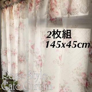 【2枚組】幅145×丈45cm エレガント 薔薇 ローズ カフェカーテン(レースカーテン)