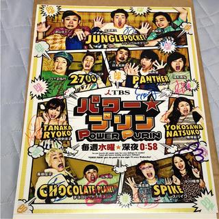 パワープリン ポスター サイン入り ジャンポケ チョコプラ 横澤夏子 パンサー(お笑い/バラエティ)