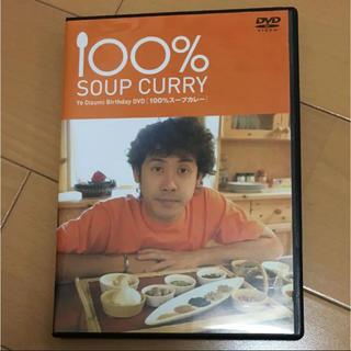 大泉洋  100% SOUP CURRY  DVD(お笑い/バラエティ)