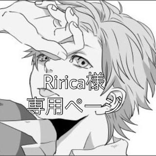 Ririca様専用ページになります。