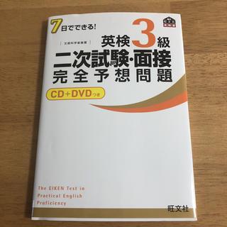 オウブンシャ(旺文社)の英検3級 二次試験・面接完全予想問題(資格/検定)