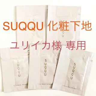 スック(SUQQU)のSUQQU 化粧下地 サンプル(化粧下地)