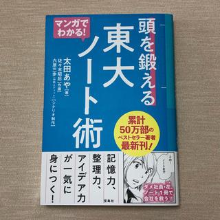 タカラジマシャ(宝島社)のマンガでわかる!頭を鍛える東大ノート術(ビジネス/経済)