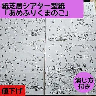 紙芝居シアター型紙「あめふりくまのこ」(型紙/パターン)
