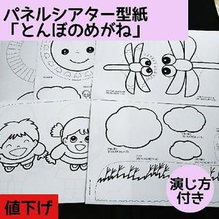 パネルシアター型紙「とんぼのめがね」(型紙/パターン)