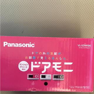 パナソニック(Panasonic)のドアモニ(防犯カメラ)
