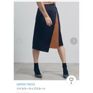 ステュディオス(STUDIOUS)のユナイテッドトウキョウ バイカラーラップスカート(ひざ丈スカート)