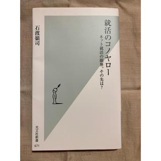 コウブンシャ(光文社)の本 石渡嶺司 「就活のコノヤロー」(人文/社会)