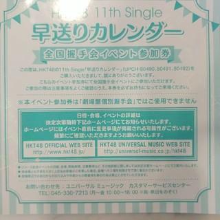 エイチケーティーフォーティーエイト(HKT48)の現地手渡し可 速達可 HKT48 早送りカレンダー 全国握手券 10枚(女性タレント)