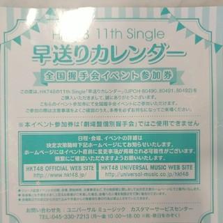エイチケーティーフォーティーエイト(HKT48)の現地手渡し可 速達可 HKT48 早送りカレンダー 全国握手券 5枚(アイドルグッズ)