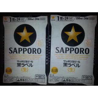 サッポロ(サッポロ)のサッポロ黒ラベル 生 350ml×2ケース☆★(ビール)