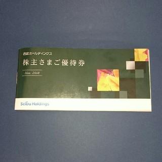 サイタマセイブライオンズ(埼玉西武ライオンズ)の西武ホールディングス株主優待(レストラン/食事券)