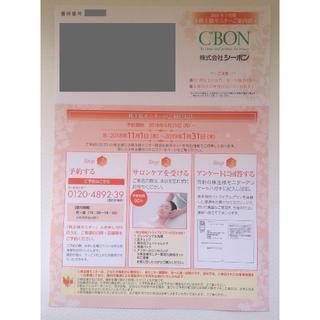 シーボン(C'BON)のシーボン サロンケア無料体験モニター招待状(その他)