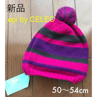 セレク(CELEC)の新品 エピ  バイ セレク ニット帽 50〜54(帽子)