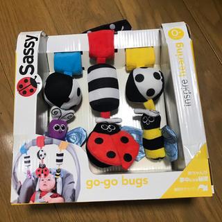 サッシー(Sassy)のゴーゴーバグズ sassy サッシー ゴーゴー・バグズ ベビーカー おもちゃ(ベビーカー用アクセサリー)