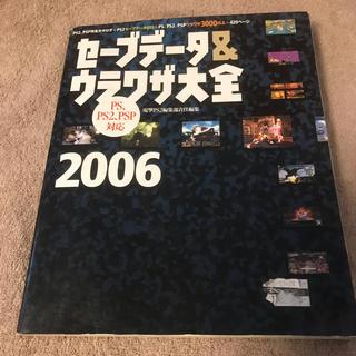 プレイステーション(PlayStation)のPS、PS2、PSP  セーブデータ&ウラワザ大全2006(その他)