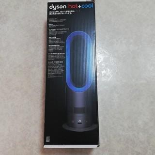 ダイソン(Dyson)のほぼ未使用 ダイソン hot&cool AM05(ファンヒーター)