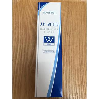 サンスター(SUNSTAR)の薬用APホワイト リフレッシュミント (歯磨き粉)