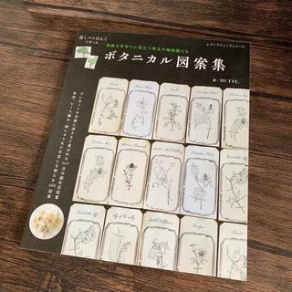 ボタニカル図案集(型紙/パターン)