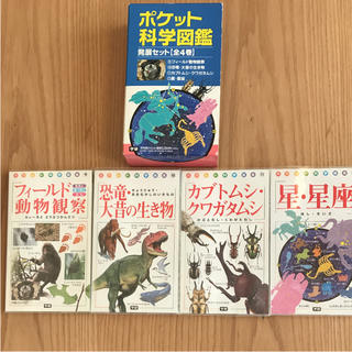 ガッケン(学研)の学研ポケット科学図鑑 発展セット(参考書)