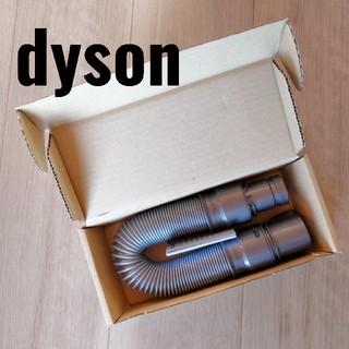 ダイソン(Dyson)のダイソン Dyson 延長ホース 新品(掃除機)