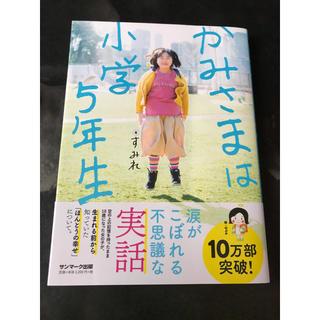 サンマークシュッパン(サンマーク出版)のかみさまは小学5年生  本(住まい/暮らし/子育て)
