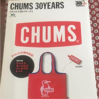 チャムス(CHUMS)のCHUMS 30YEARS(趣味/スポーツ/実用)