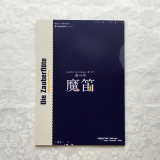 ♡ ベルリン・コーミッシェ・オーパー  オペラ 魔笛 プログラム ♡(オペラ)