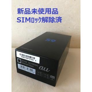 サムスン(SAMSUNG)の新品 Galaxy S9 au Midnight Black SIMロック解除済(スマートフォン本体)