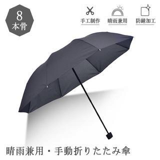 折りたたみ傘 メンズ 傘 かさ 8本骨構造 雨具【ブラック】(傘)