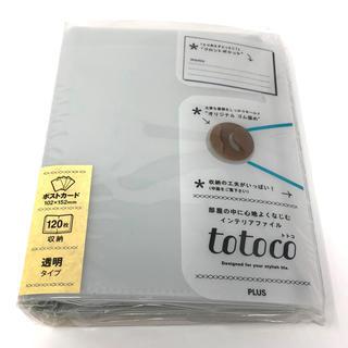 PLUS - 【未開封】インテリアファイル トトコ