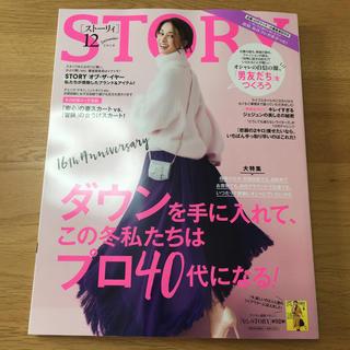 コウブンシャ(光文社)のSTORY 12月号 雑誌(ファッション)