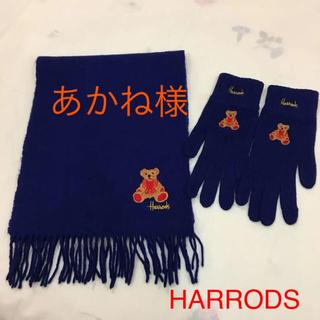 ハロッズ(Harrods)の希少 ハロッズ  テディベア柄のマフラー&手袋セット(マフラー/ショール)